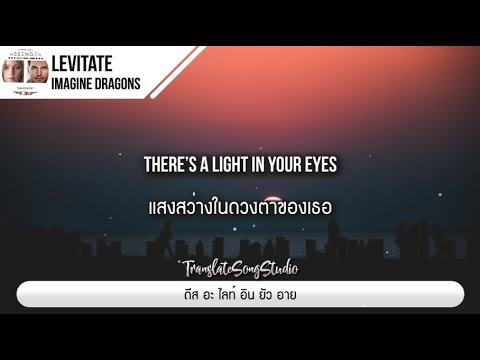 แปลเพลง Levitate - Imagine Dragons