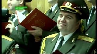 Дассен, Ансамбль Росгвардии в программе