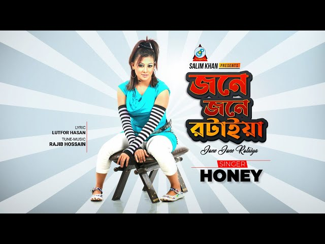 Jone Jone Rotaiya | জনে জনে রটাইয়া | Honey | Bangla Music Video