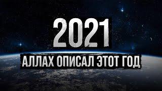 2021 Аллах описал этот год