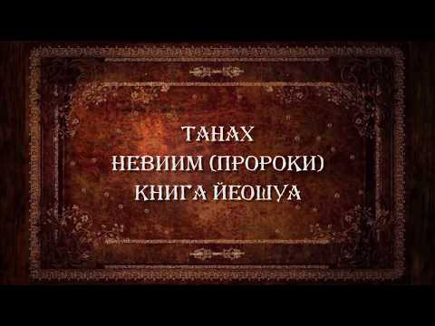 Танах. Невиим. Книга Йеошуа (аудиокнига с текстом)