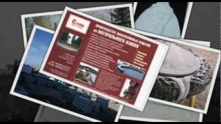 Изделия из натурального камня: гранита, мрамора!(mailgstone@gmail.com, www.g-stone.com.ua, Производство любых изделия из натурального камня: гранита, мрамора, песчаника,..., 2012-03-21T12:16:20.000Z)
