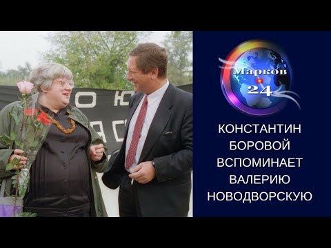 Константин Боровой: Валерия Новодворская была бойцом