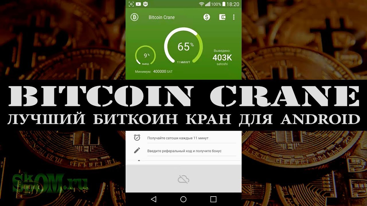 Bitcoin Crane - лучший биткоин кран для Android. Заработок криптовалюты на смартфоне без вложений