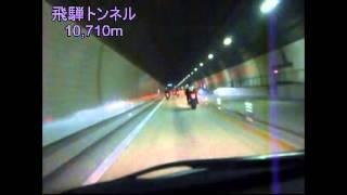東海北陸自動車道 ひるがの高原~城端SA