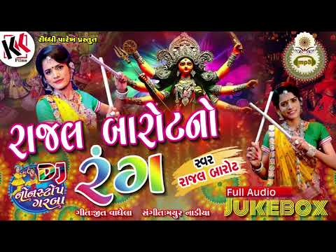 Rajal Barot 2017   Gujarati Nonstop Garba...