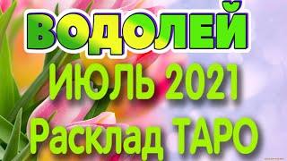 ВОДОЛЕЙ ♒ ИЮЛЬ 2021 Расклад Таро ГОРОСКОП на МЕСЯЦ гадание онлайн Angel Tarot