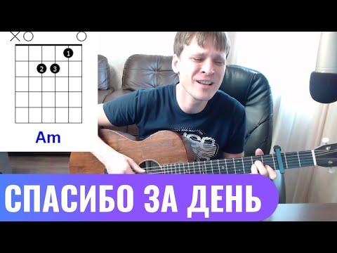 СПАСИБО РОДНАЯ БОЯРСКИЙ 🎸 Аккорды под гитару Табулатура