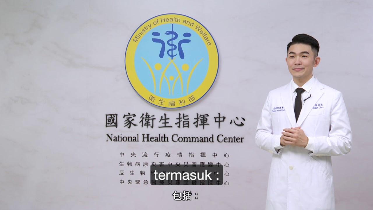 Gaya Hidup New Normal Versi Olahraga di luar(陳相宏醫師-防疫新生活 戶外運動篇) 印尼語