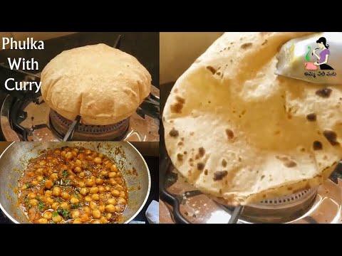 పుల్కా రోటి మెత్తగా రావాలంటే//Soft Pulka Recipe With Chole Masala Curry//Pulka Roti Recipe In Telugu