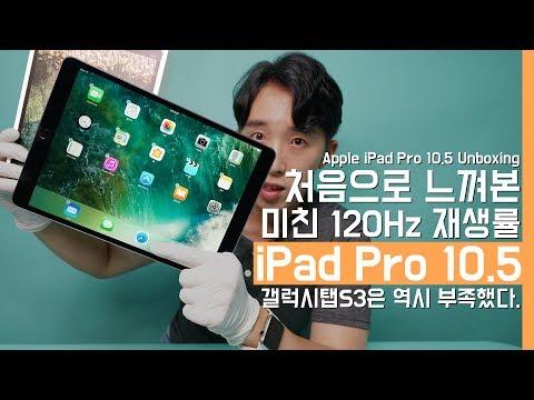 애플 아이패드 프로 10.5 언박싱. 미친 120Hz 재생률로 갤럭시탭S3을 포기하다(Apple iPad Pro 10.5 Unboxing)