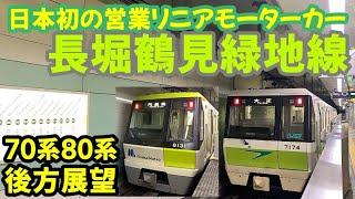 【発車メロディーが怖いらしい】長堀鶴見緑地線の70系80系で往復してみた。