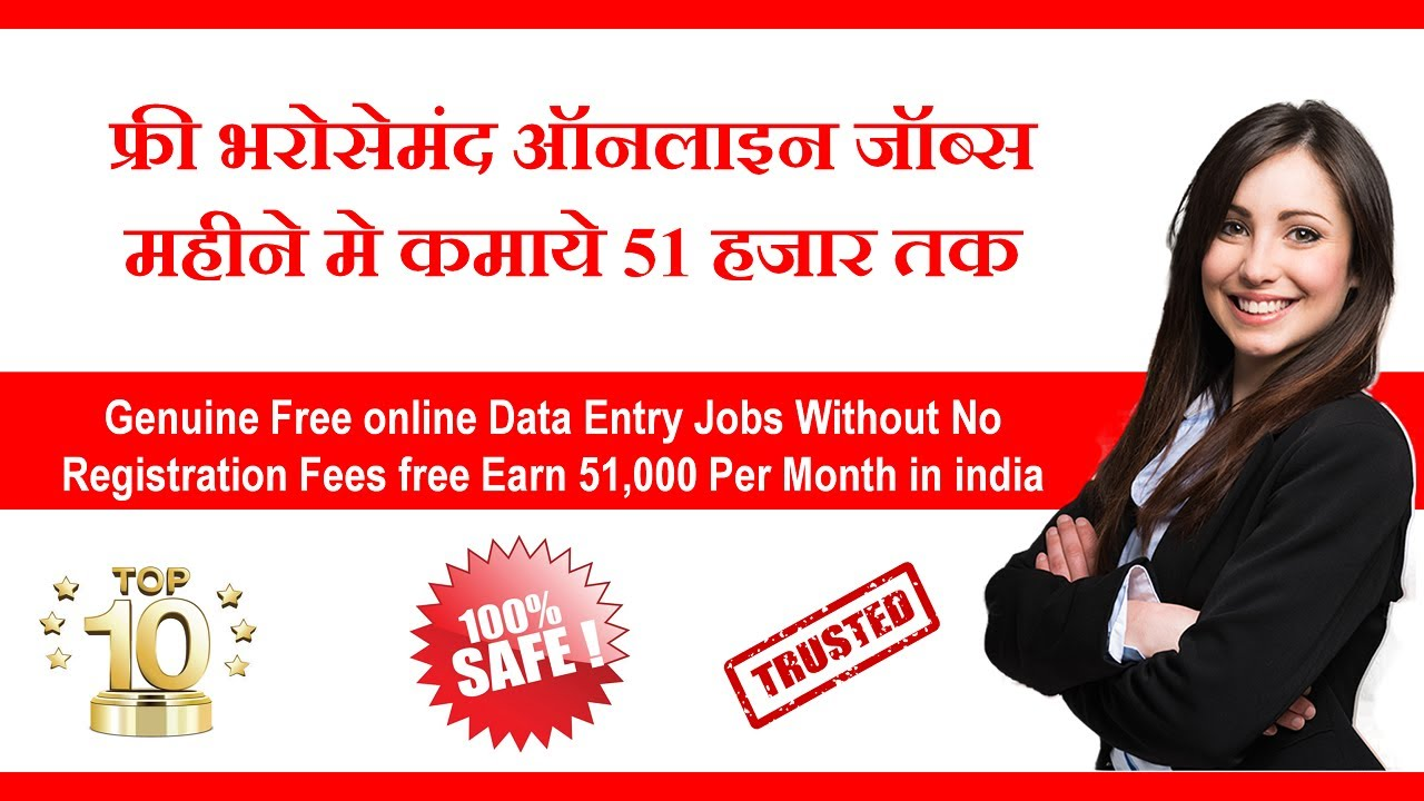 home based online data entry jobs in chennai without investment
