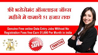 Genuine Free online Data Entry Jobs Without No Registration Fees free Earn 51,000 Per Month in india