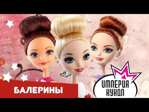 Обзор кукол Ever After High из серии Балет DTK50 DTK51 DTL10