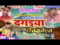 Download दगड़्या गढ़वाली फिल्म | Dagadya Garhwali Full Movie (Part-1) | Uttaranchali Film | Neelam Digital MP3 song and Music Video