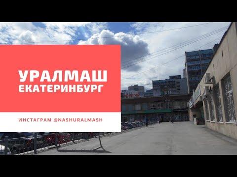 Екатеринбург. Уралмаш. Улицы и дворы.