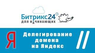 Как делегировать домен на Яндекс