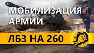 ЛБЗ ПТ-15 НА Об. 260.