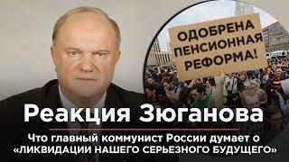 Реакция Зюганова после принятия пенсионной реформы