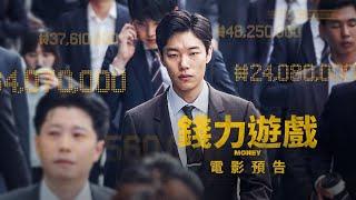 【錢力遊戲】(Money) 柳俊烈、劉智泰上演韓版【華爾街之狼】 04/04(四)唯利是圖