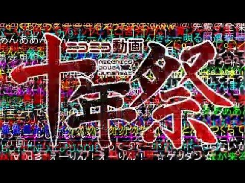 Nico Nico Douga Juunensai