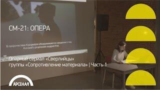 Оперный сериал «Сверлийцы» группы «Сопротивление материала» (Часть 1) | СМ-21: ОПЕРА
