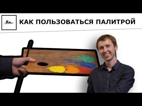 Как правильно пользоваться палитрой для живописи масляными красками - художник Даниил Белов