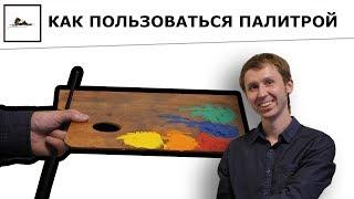 Как правильно пользоваться палитрой для живописи масляными красками - художник Даниил Белов(Несколько полезных секретов о том, как правильно пользоваться палитрой для живописи масляными красками...., 2014-01-26T15:36:33.000Z)