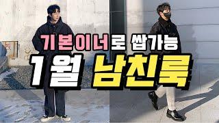 기본이너로 코디한 1월 남친룩 (남자겨울코디,룩북,겨울…
