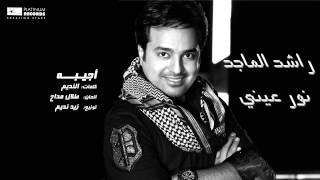 #راشد_الماجد - أجيبه | Rashed Al Majed - Ajeebah
