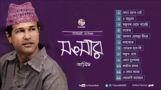 Asif Akbar - Shongsar - Full Audio Album