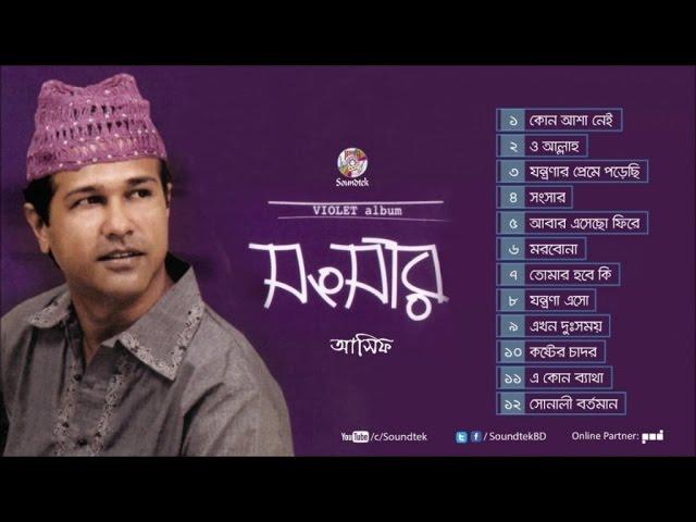 Asif Akbar - Shongsar - Full Audio Album