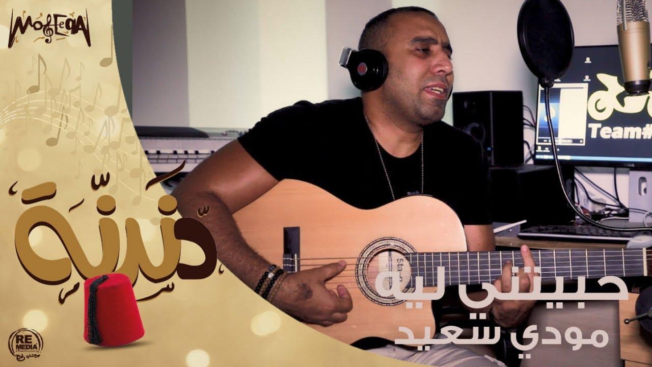 Mody saeed - Dandana - Habiny Leh دندنة - مودي سعيد - حبيتني ليه
