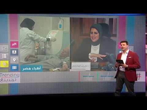 بي_بي_سي_ترندينغ: شكوى وزيرة الصحة في مصر من هجرة الأطباء إلى السعودية وعدم كفاية الأطباء تثير جدلا  - نشر قبل 3 ساعة