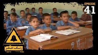 Zang-e-Khatar - SE- 4 - EP-41 / زنگ خطر - فصل چهارم - قسمت چهل و یکم