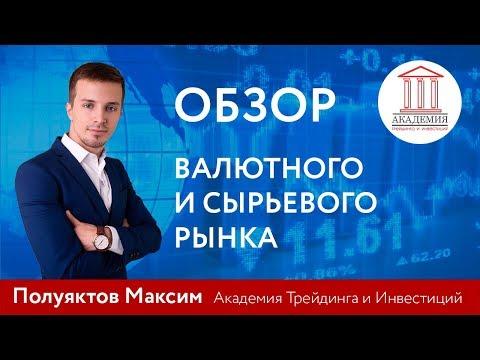 Обзор рынка от Академии Трейдинга и Инвестиций с Максимом Полуяктовым  24.09.2018
