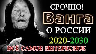 Предсказания Ванги на 2020-2030 годы для России