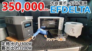 350,000mAhで最高出力3200W!全ての家電が車内で動く車中泊最強のポータブル電源「EFDELTA」