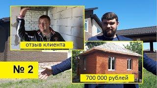 видео Проект дома из пеноблоков I-219-1P