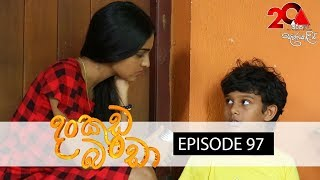 Dankuda Banda Sirasa TV 06th July 2018 Ep 97 HD Thumbnail
