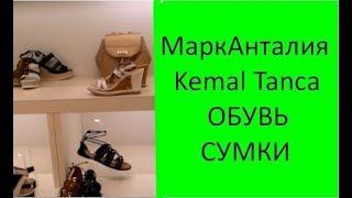 Kemal Tanca. Обувь, сумки, кожаные куртки. МаркАнталия. Турция.