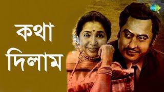 Kotha Dilam - Kishore Kumar Asha Bhosle (Surer Akashe 1988)