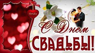 С Днем Свадьбы! Любви и Счастья! - Музыкальная открытка с пожеланиями для влюбленных!