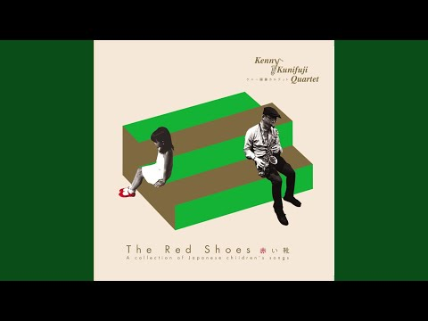 The Red Shoes / 赤い靴 (Akai-Kutsu)