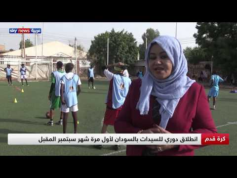 لأول مرة في السودان.. دوري كرة قدم للسيدات  - نشر قبل 37 دقيقة
