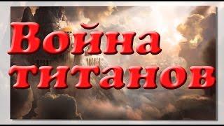 Война титанов (Война богов). Мифы и легенды древней Греции.