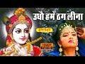 इस भजन में जादू हैं जिसने भी सुना आँखों में पानी आ गया 07 || Udho Humhe Thag Lina || Krishna Bhajan