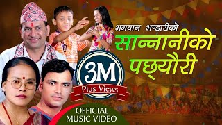 Sannaniko Pachchheuri | Bhagawan Bhandari, Raju Pariyar & Bima Kumari Dura | New Lok Dohori Song