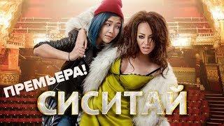 Сиситай - Премьера! Первый Казахстанский Мюзикл.
